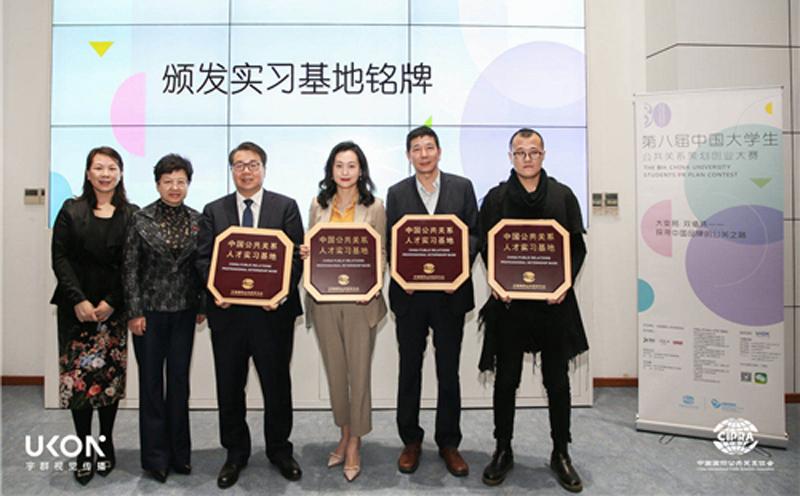 2021第八届中国大学生公共关系策划创业大赛启动,启动仪式在北京邮电大学举行