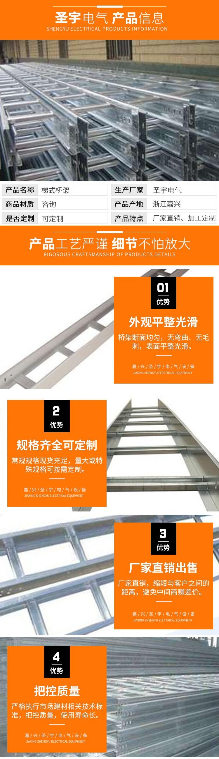 梯式桥架.jpg
