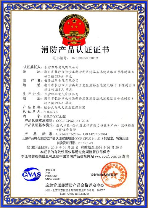 SHLD-YZ組合式電氣火災監控探測器消防認證證書.jpg