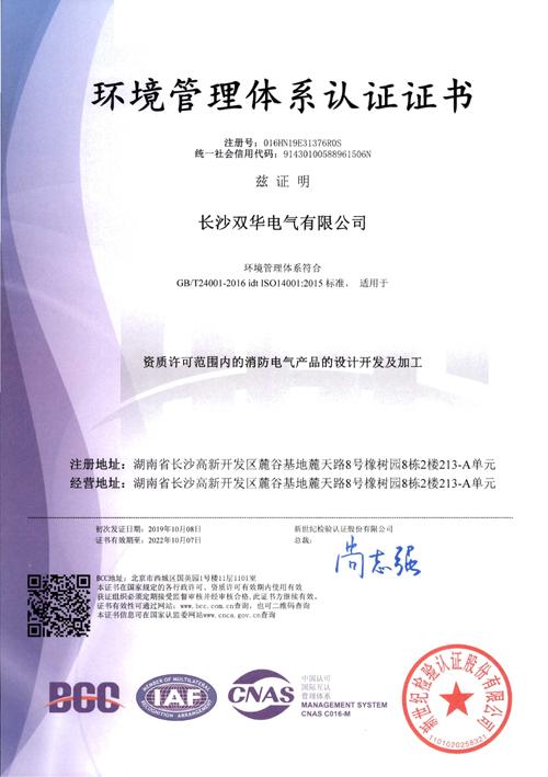 環境管理體系認證-中 拷貝.jpg
