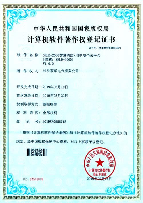 SHLD-2000智慧消防用電安全平臺 拷貝.jpg
