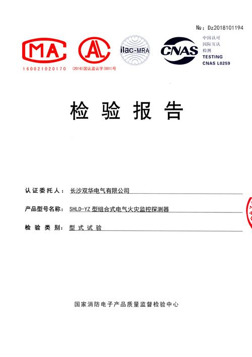 SHLD-YZ組合式電氣火災監控探測器檢驗報告.jpg