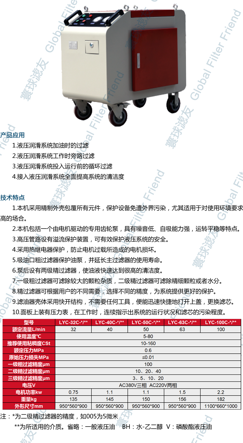 5-4LYC-C系列箱式移动滤油机.png