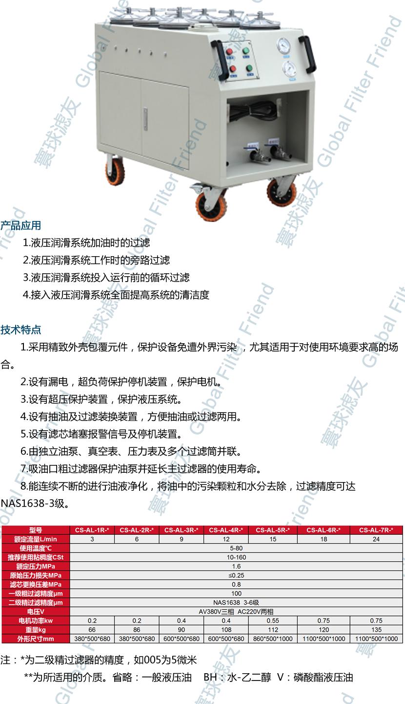 5-9CS-AL系列超精细滤油机.png
