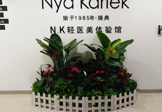 NK轻医美体验馆.jpg
