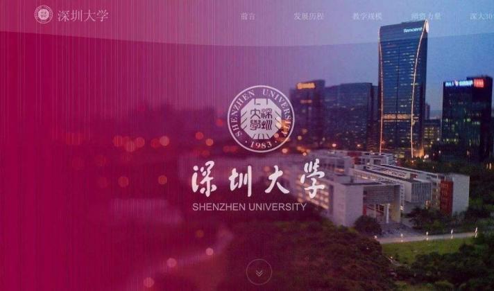 """深圳大学3+1""""阳光使者""""委托培养项目选拔简章"""