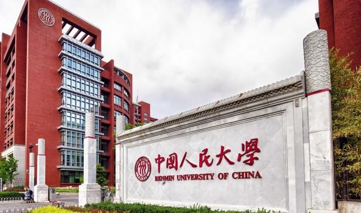 中国人民大学-加拿大女王大学金融硕士班2020年招生简章