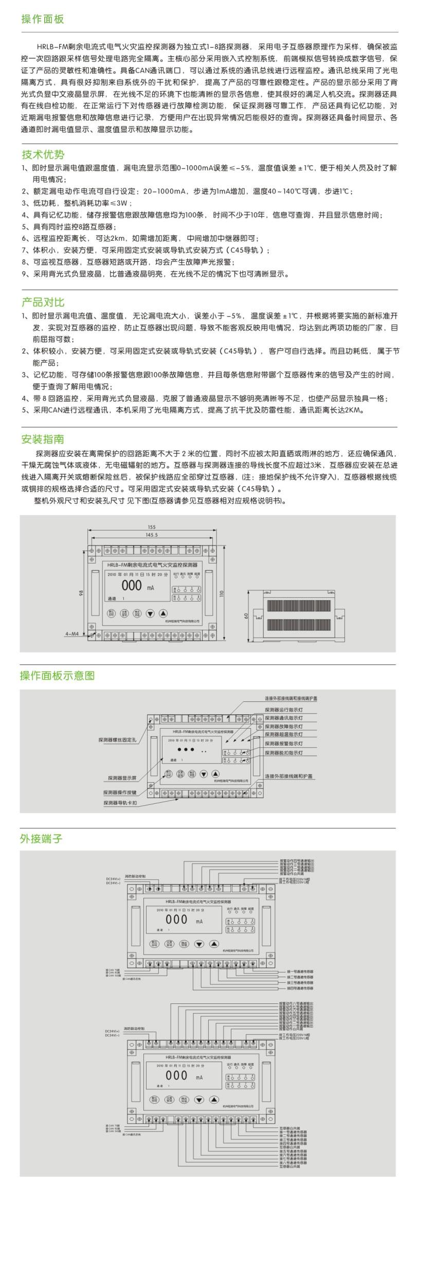02_2_detail_HRLB-FM(1-8路明装液晶型).jpg