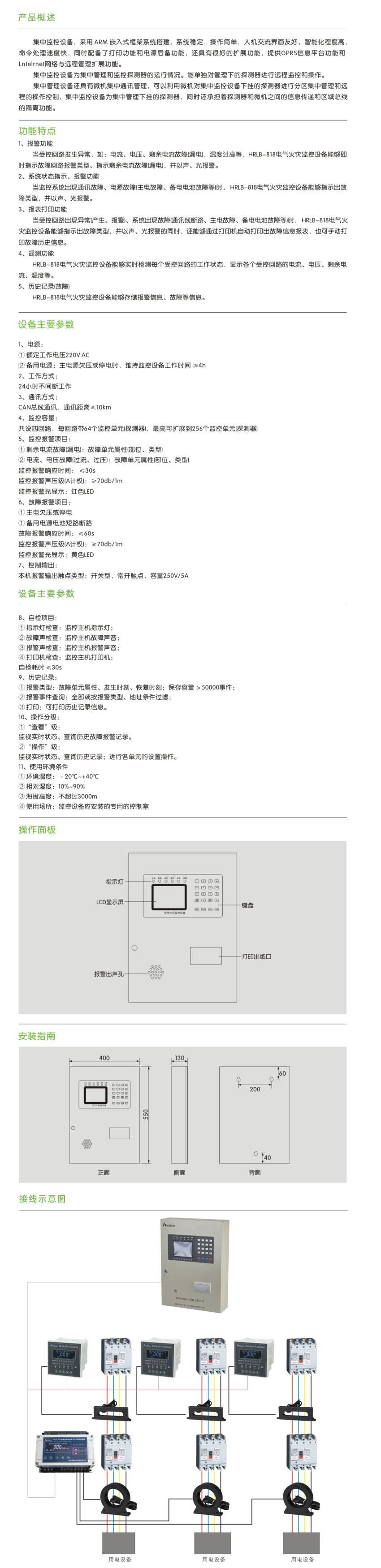02_7_detail_HRLB-818(壁挂式)电气火灾监控设备.jpg