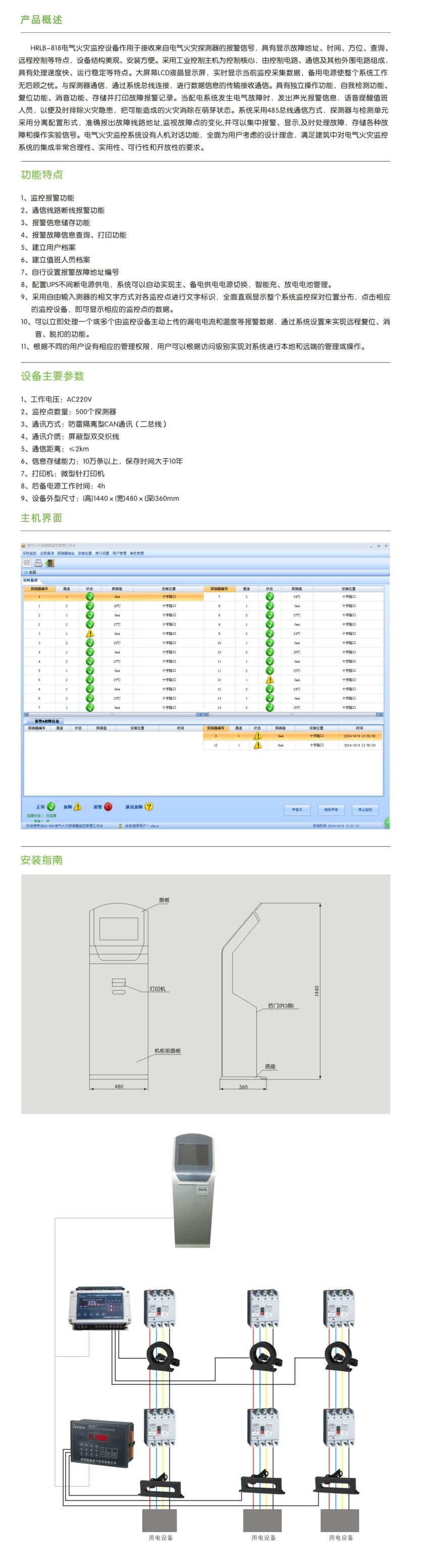 02_8_detail_HRLB-818(立柜式)电气火灾监控设备.jpg