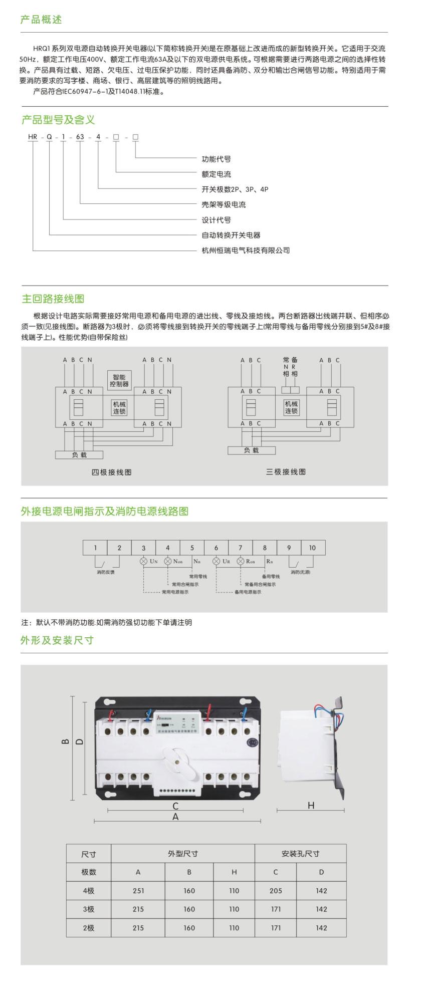 04_1_detail_HRQ1-63系列双电源自动转换开关(CB级微断型).jpg