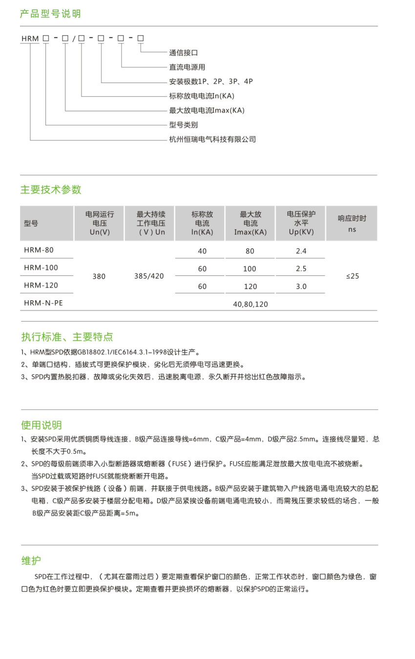 05_3_detail_HRM-E-80KA_100KA_120KA-电涌保护器.jpg