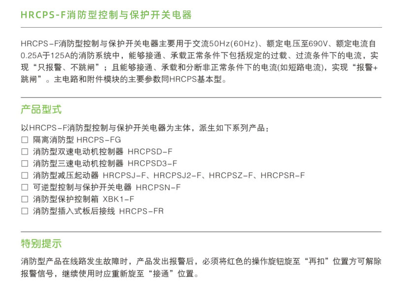 06_3_detail_HRCPS-F消防型控制与保护开关电器.jpg