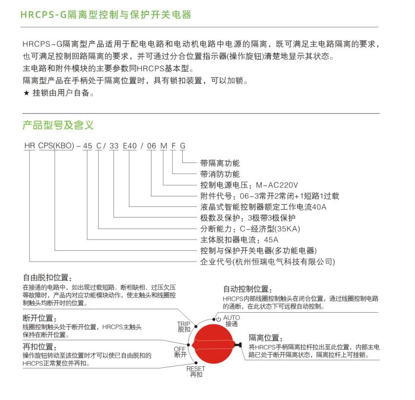 06_4_detail_HRCPS-G隔离型控制与保护开关电器.jpg