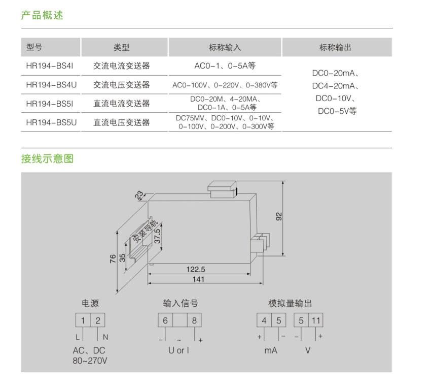 07_4_detail_超薄型单相电流_电压变送器.jpg