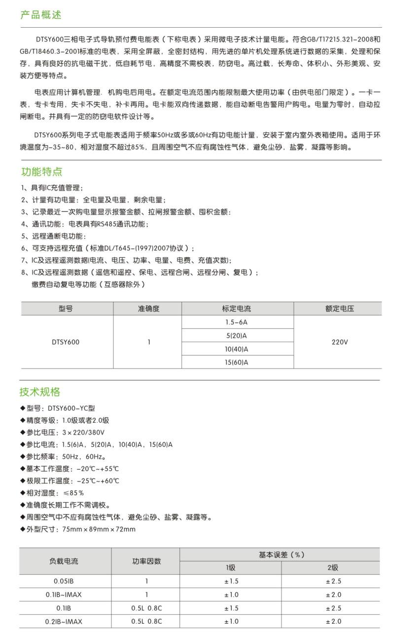 08_015_detail_DTSY600型(YC)型三相导轨式多功能预付费电能表(插卡售电).jpg