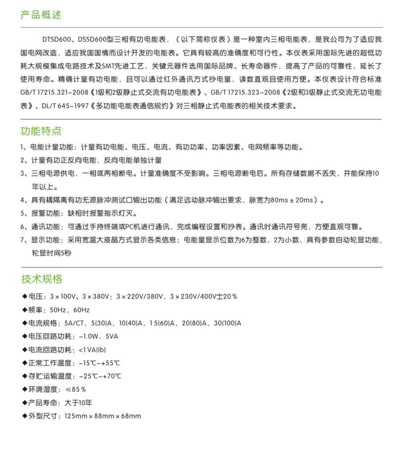 08_013_detail_DTSD600型-DSSD600型三相导轨式简易多功能电能表(7P).jpg