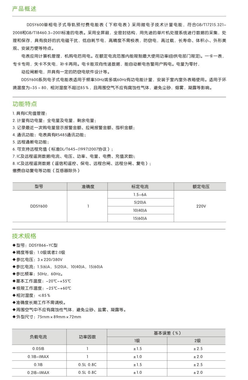 08_9_detail_DDSF600(YC)型单相导轨式多功能预付费电能表(插卡售电).jpg