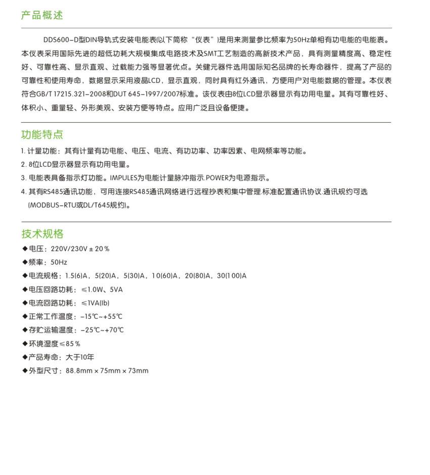 08_6_detail_DDS600-D型单相导轨式电能表(简易型4P).jpg