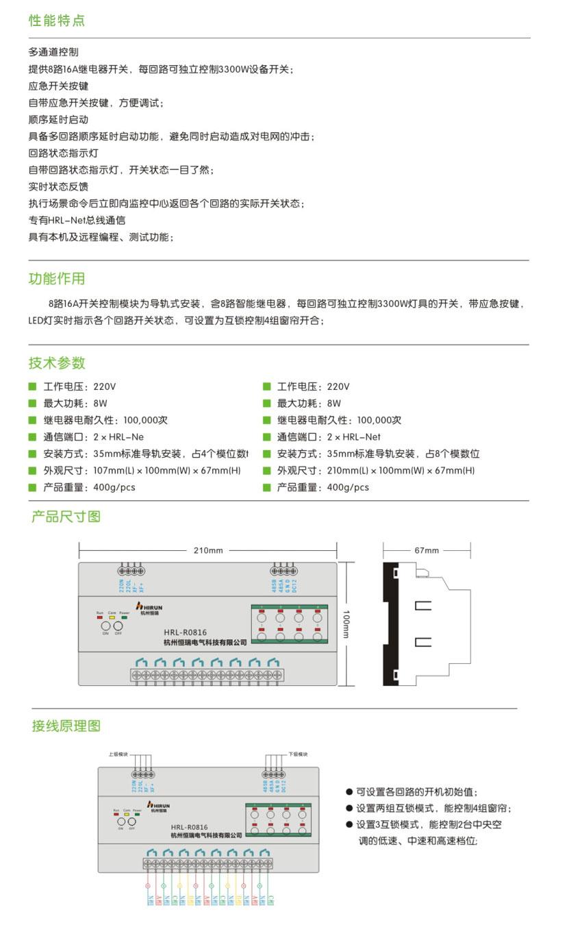 09_03_detail_HRL-R0816-8路16A开关控制模块.jpg