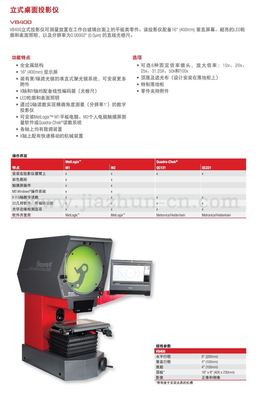 立式投影儀VB400.png