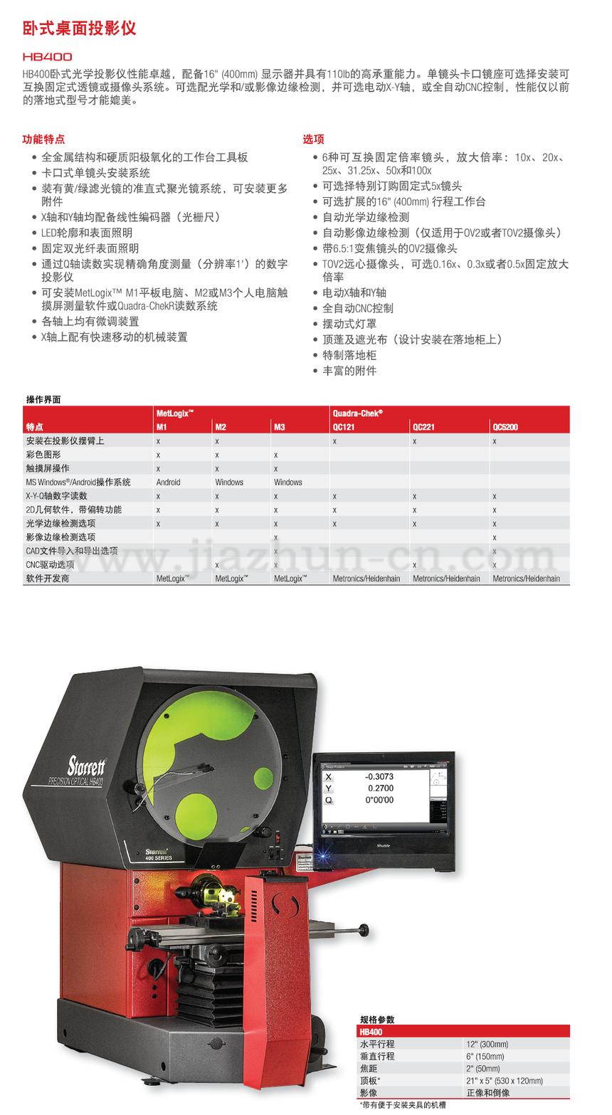 臥式投影儀HB400.png