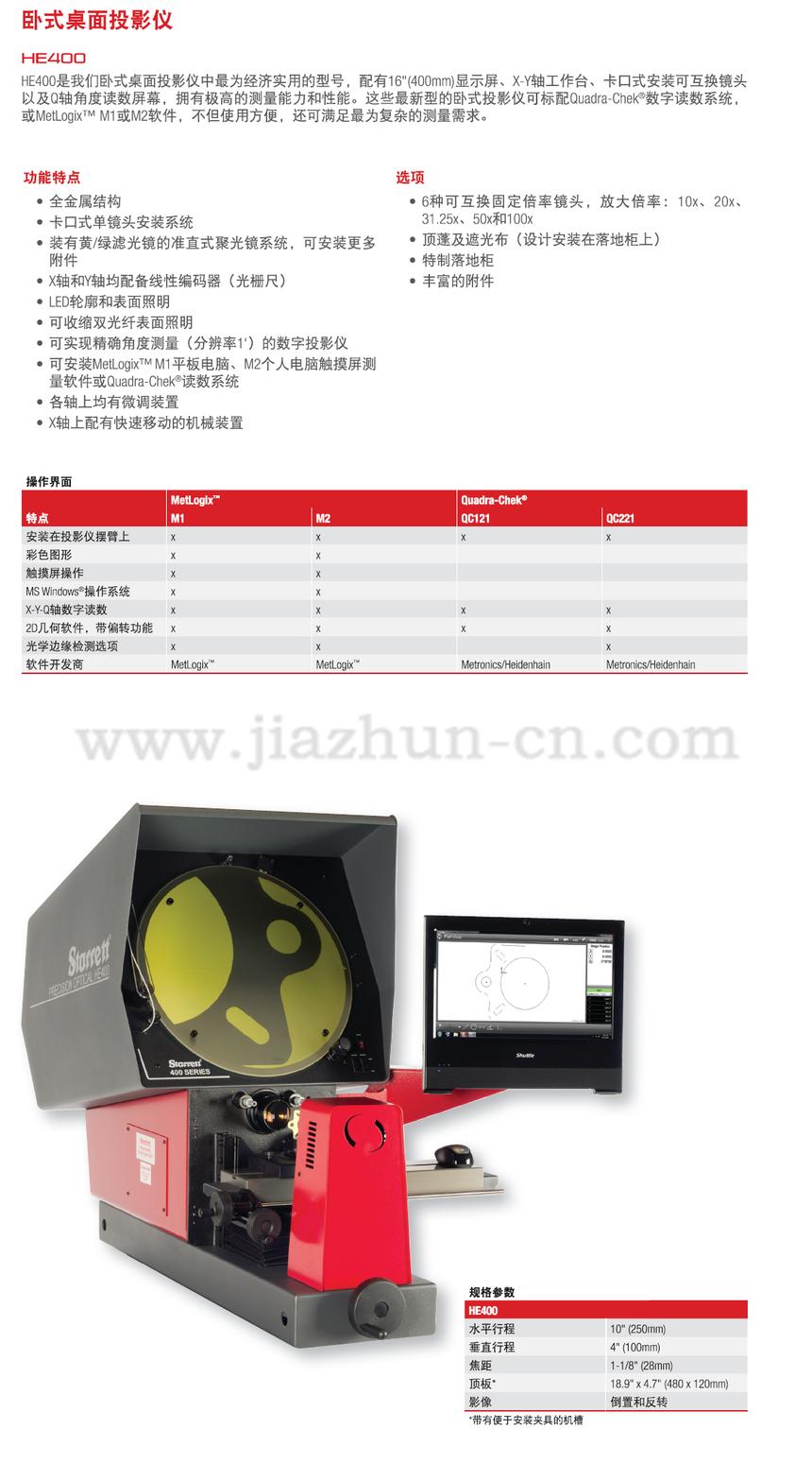 卧式投影仪HE400.png