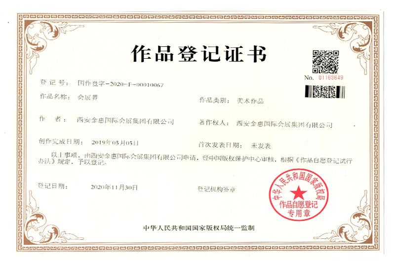 会展界美术作品登记证书