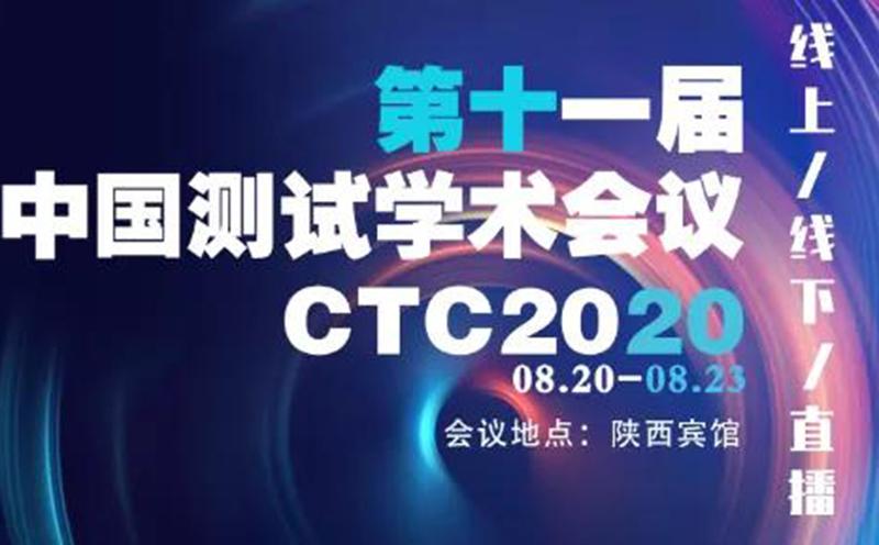 第十一届中国测试学术会议CTC2020