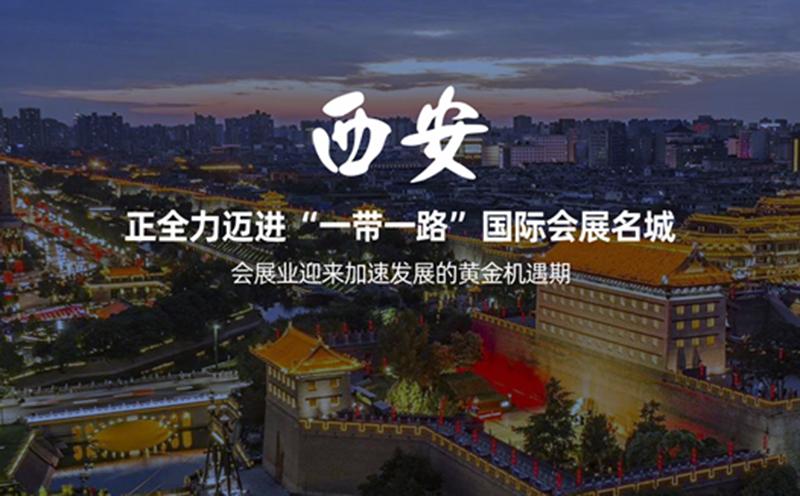 促进西安市经济发展,全力打造国际会展名城