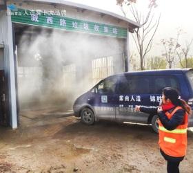 湖北黄石大冶垃圾收集站喷雾除臭项目