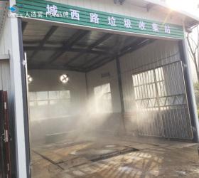 重庆北碚龙湖地产垃圾站喷雾除臭项目
