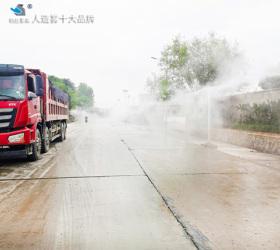 重庆坤宁搅拌站喷雾除尘项目