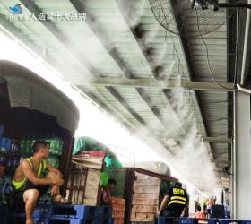 重庆渝北百事可乐有限公司喷雾降温项目