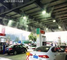 重庆加油站降温喷雾