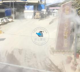 云南盛威化工喷雾降尘项目