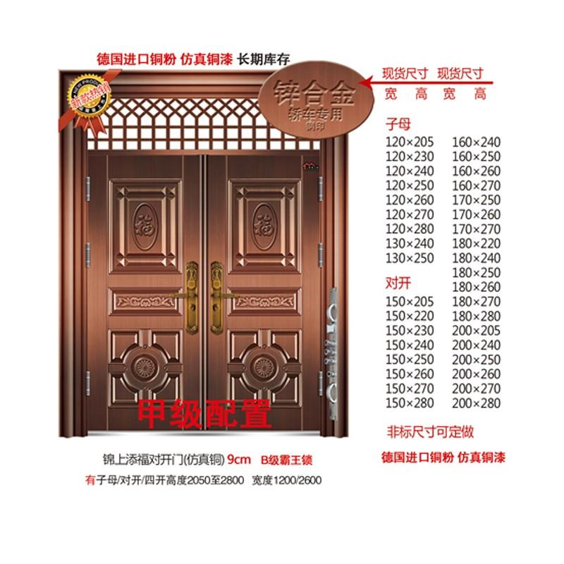 锦上添福对开门(仿真铜)9cm  有子母 对开 四开高度.jpg
