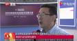 2020中关村论坛,钟南山、陈薇等大咖云集,我司范总经理接受媒体采访