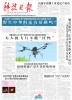 科技日报刊登《抗菌不锈钢工业化试产成功》