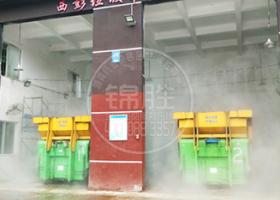 垃圾中转站—喷雾除臭