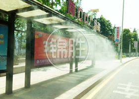 公交站台—凉爽冷雾降温