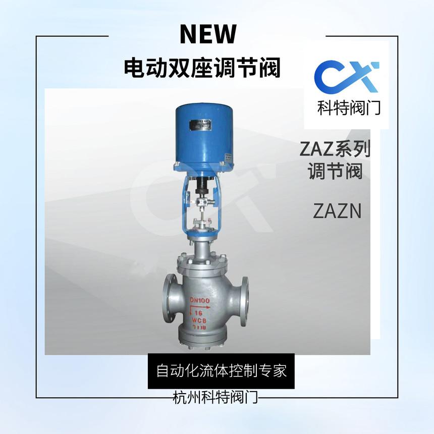 电动双座调节阀ZAZN.jpg