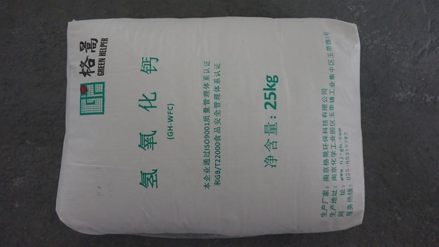 超純氫氧化鈣