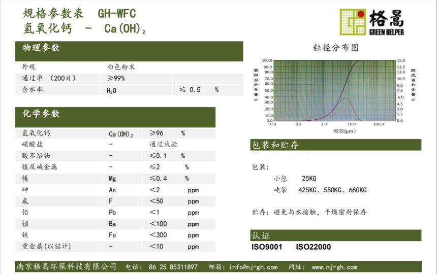 氢氧化钙WFC
