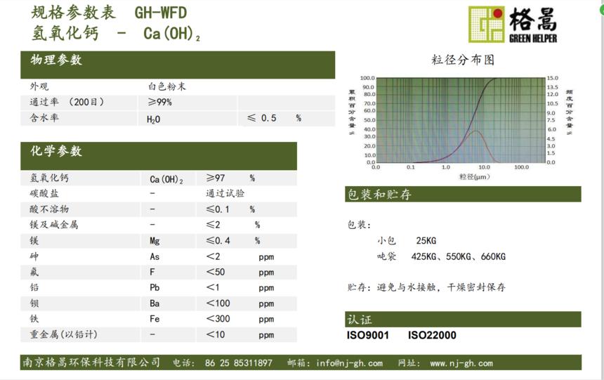 氫氧化鈣WFD