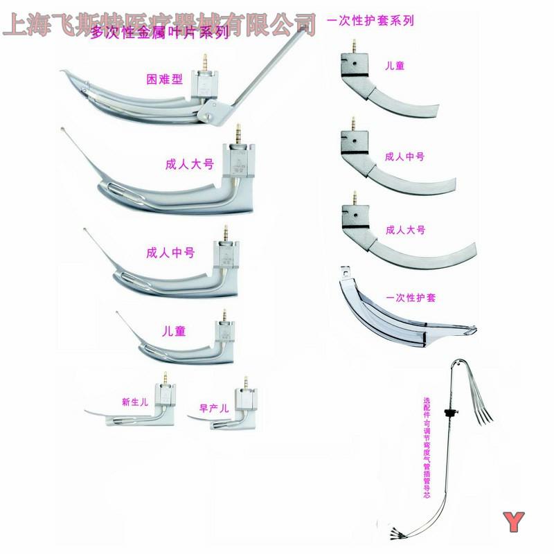 飞斯特可视喉镜.jpg