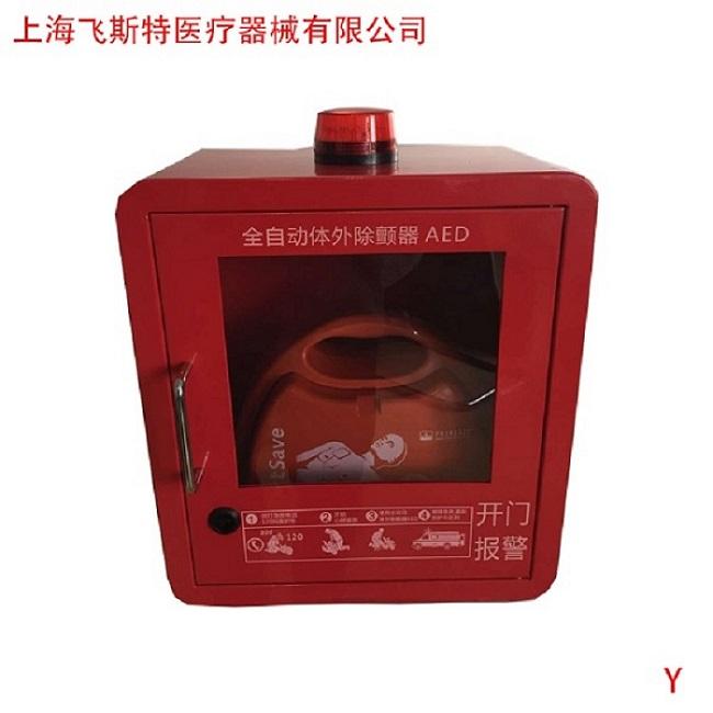 AED消防报警箱.jpg