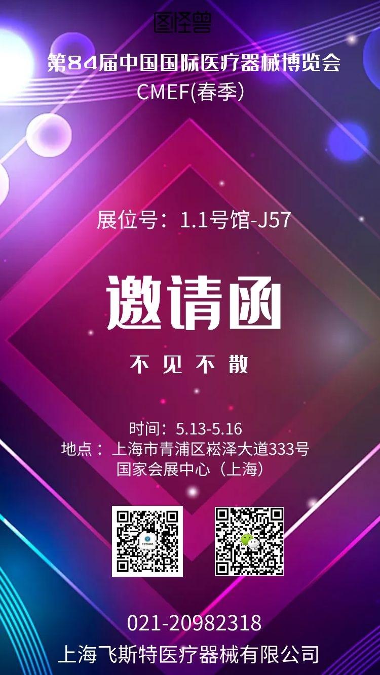 第84届上海国际医疗器械展.jpg
