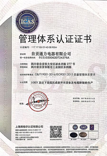 9001质量管理体系.jpg
