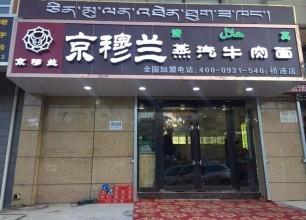 京穆兰牛肉面加盟店